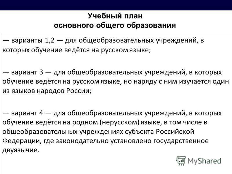 Информационный центр «МЦФЭР Ресурсы образования» варианты 1,2 для общеобразовательных учреждений, в которых обучение ведётся на русском языке; вариант 3 для общеобразовательных учреждений, в которых обучение ведётся на русском языке, но наряду с ним