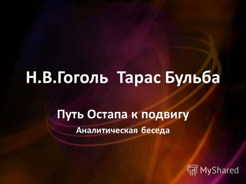 Н.В.Гоголь Тарас Бульба Путь Остапа к подвигу Аналитическая беседа