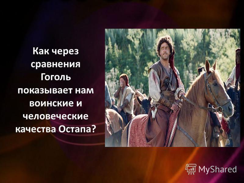 Как через сравнения Гоголь показывает нам воинские и человеческие качества Остапа?