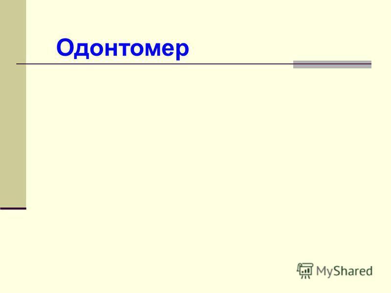 Одонтомер