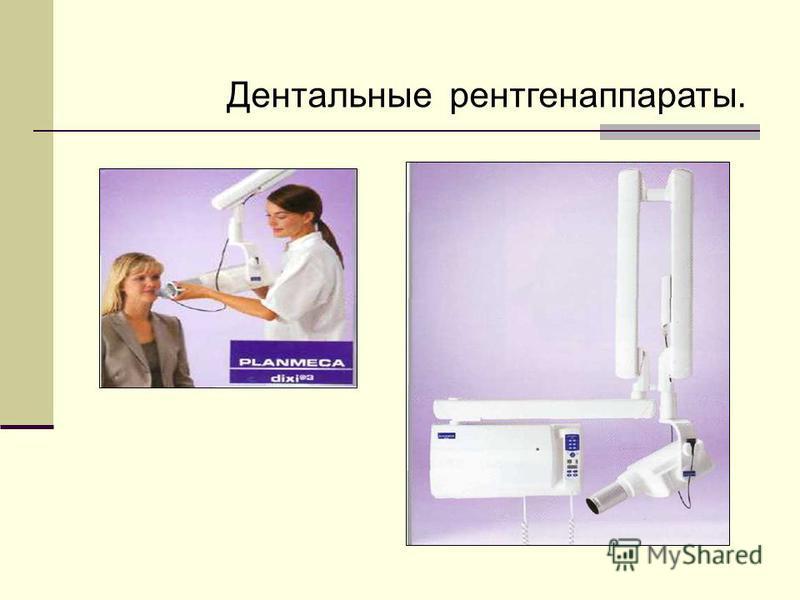 Дентальные рентгенаппараты.