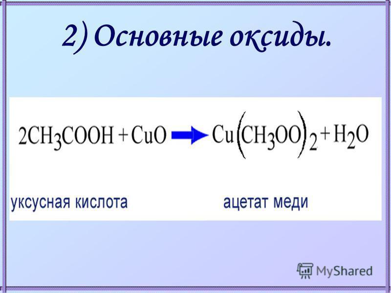2) Основные оксиды.