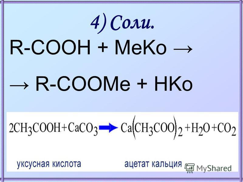4) Соли. R-COOH + MeKo R-COOMe + HKo