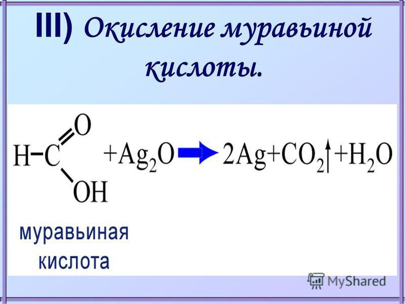 III) Окисление муравьиной кислоты.
