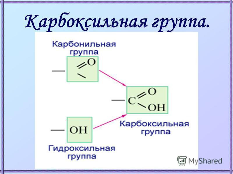 Карбоксильная группа.