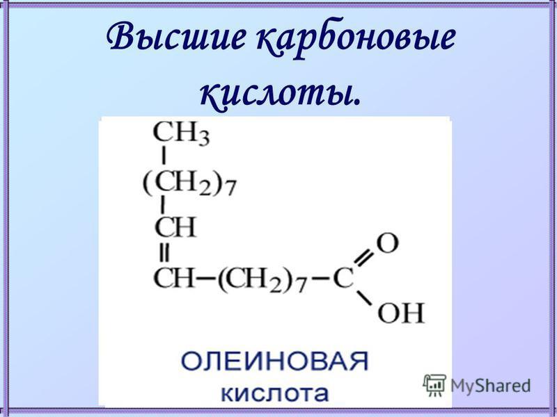Высшие карбоновые кислоты.