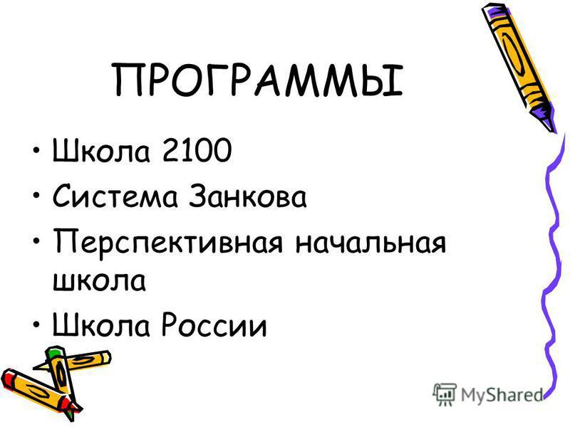 ПРОГРАММЫ Школа 2100 Система Занкова Перспективная начальная школа Школа России