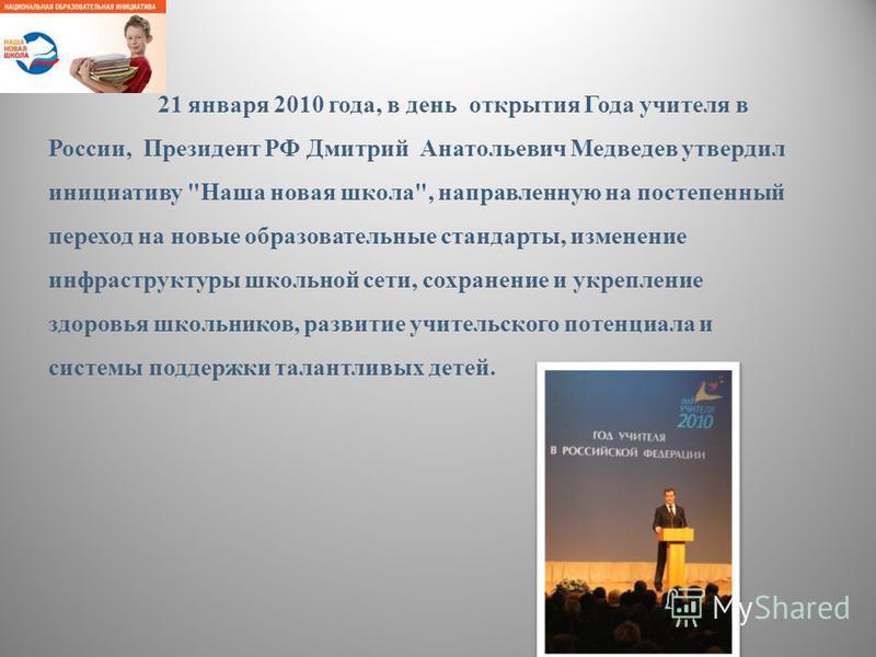 21 января 2010 года, в день открытия Года учителя в России, Президент РФ Дмитрий Анатольевич Медведев утвердил инициативу