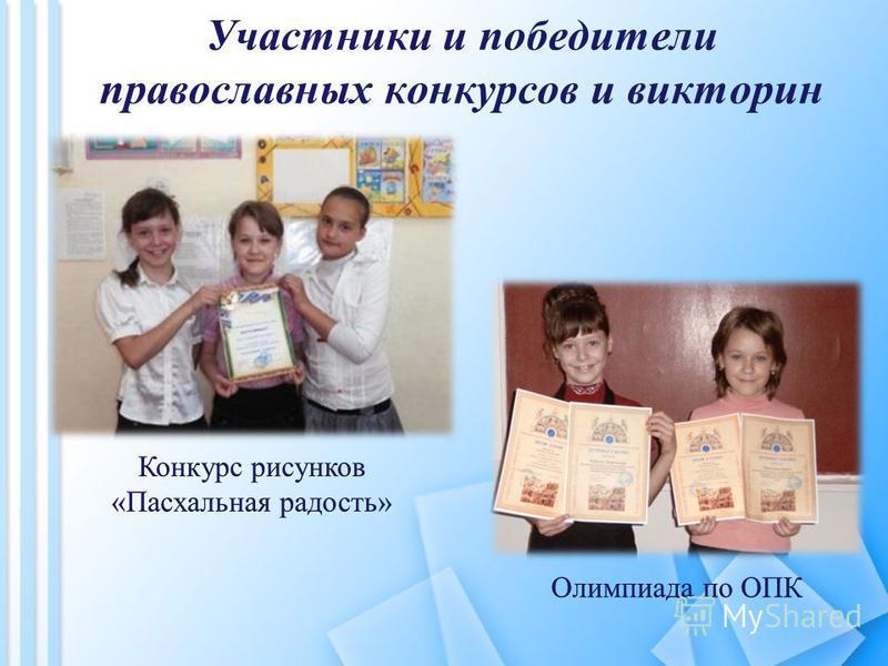 Участники и победители православных конкурсов и викторин