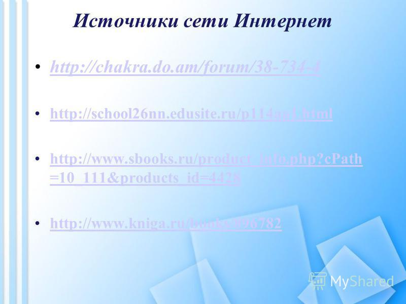 Источники сети Интернет http://chakra.do.am/forum/38-734-4 http://school26nn.edusite.ru/p114aa1. html http://www.sbooks.ru/product_info.php?cPath =10_111&products_id=4428http://www.sbooks.ru/product_info.php?cPath =10_111&products_id=4428 http://www.