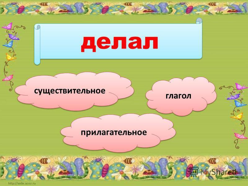 мягкая прилагательное существительное глагол
