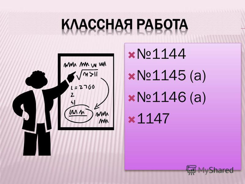 1144 1145 (а) 1146 (а) 1147 1144 1145 (а) 1146 (а) 1147