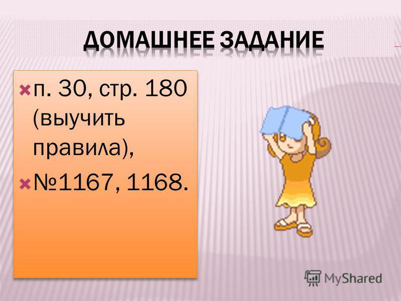 п. 30, стр. 180 (выучить правила), 1167, 1168. п. 30, стр. 180 (выучить правила), 1167, 1168.