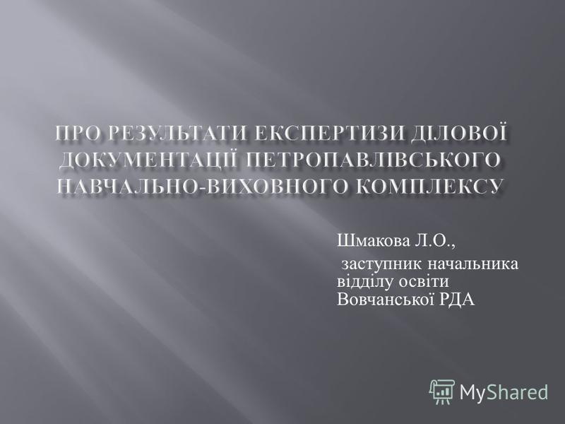 Шмакова Л.О., заступник начальника відділу освіти Вовчанської РДА
