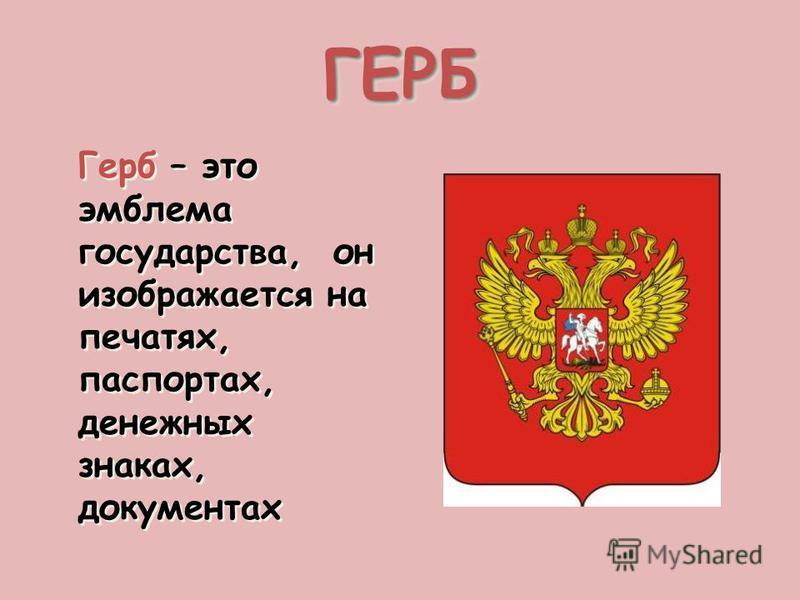 ГЕРБГЕРБ Герб – это эмблема государства, он изображается на печатях, паспортах, денежных знаках, документах