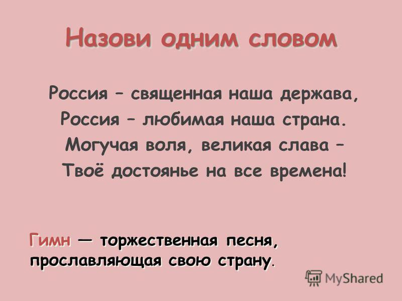 Назови одним словом Гимн торжественная песня, прославляющая свою страну. Гимн торжественная песня, прославляющая свою страну. Россия – священная наша держава, Россия – любимая наша страна. Могучая воля, великая слава – Твоё достоянье на все времена!