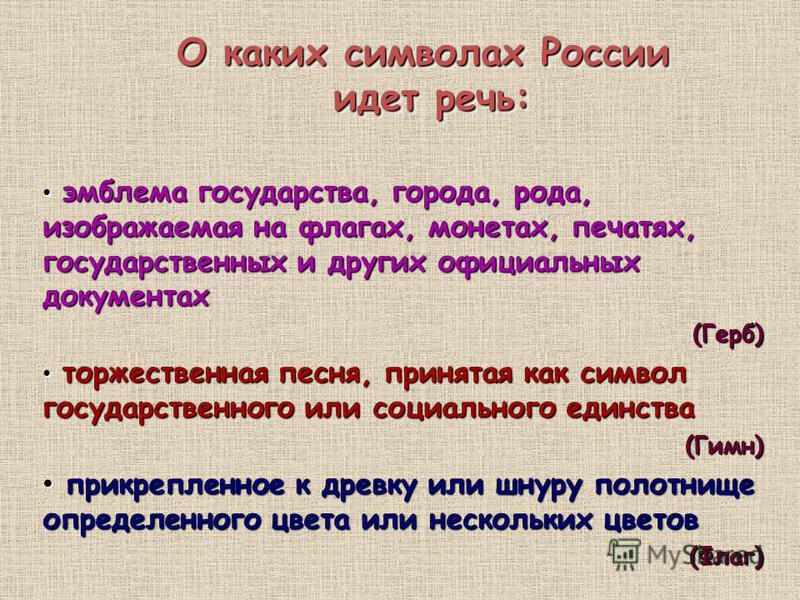 О каких символах России идет речь: э эмблема государства, города, рода, изображаемая на флагах, монетах, печатях, государственных и других официальных документах (Герб) т торжественная песня, принятая как символ государственного или социального единс