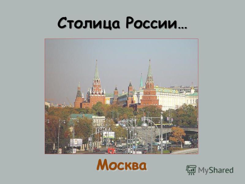 Столица России… Москва Москва