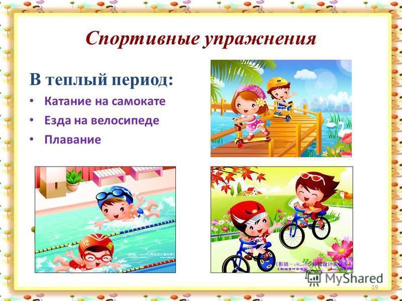 Спортивные упражнения В теплый период: Катание на самокате Езда на велосипеде Плавание 19