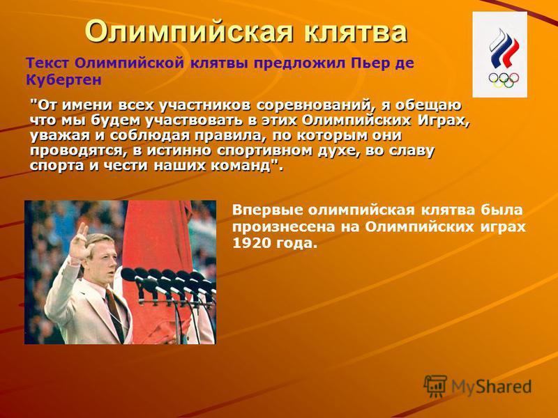Олимпийская клятва Текст Олимпийской клятвы предложил Пьер де Кубертен
