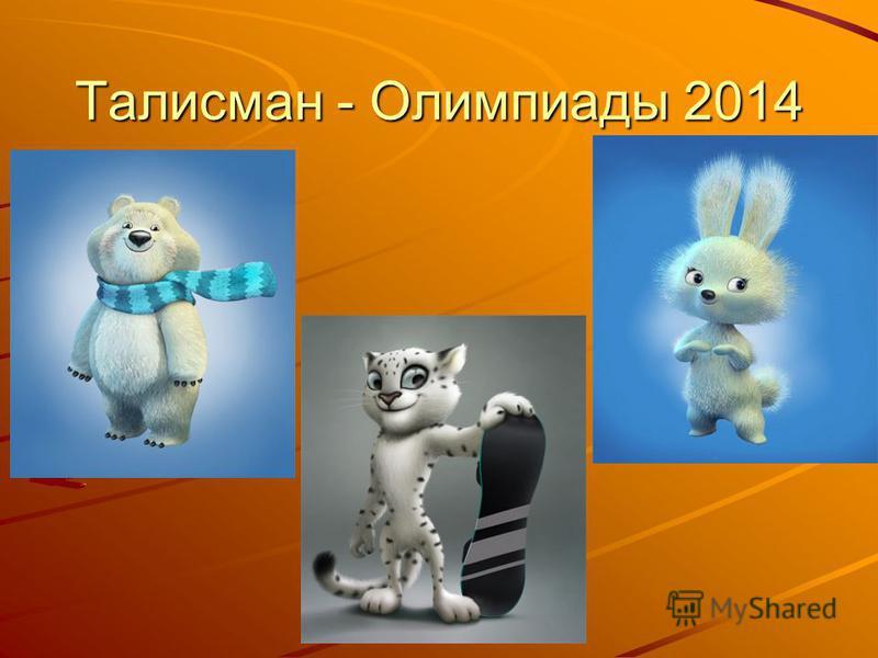 Талисман - Олимпиады 2014