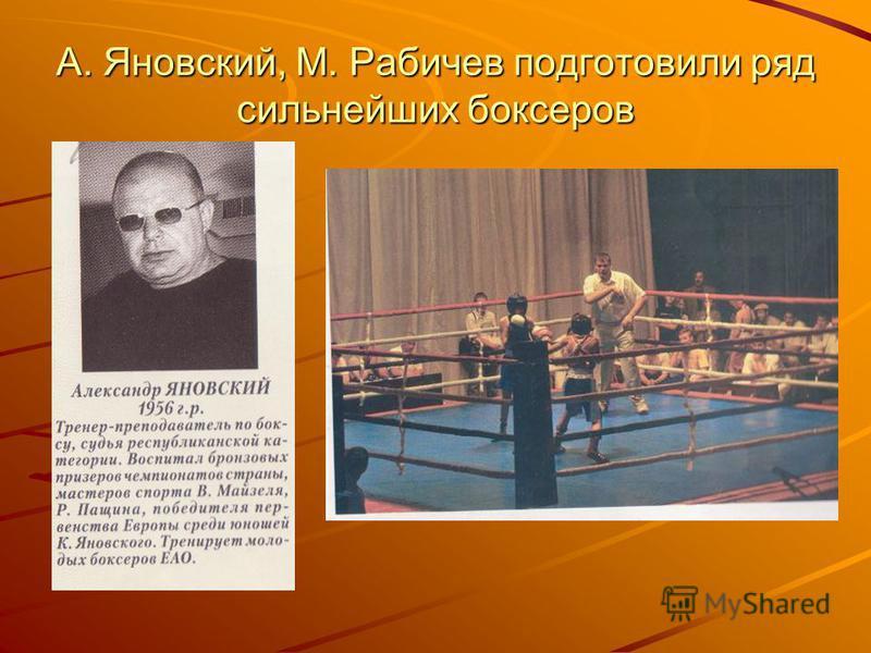 А. Яновский, М. Рабичев подготовили ряд сильнейших боксеров