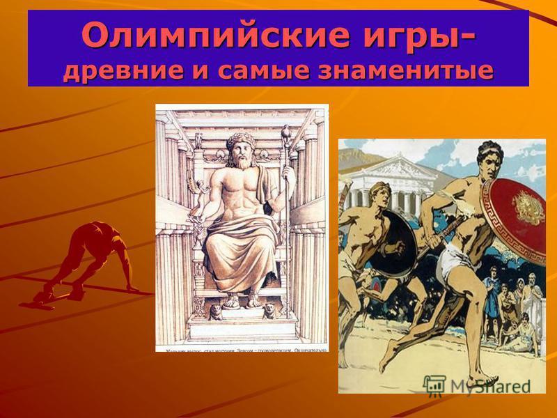 Олимпийские игры- древние и самые знаменитые