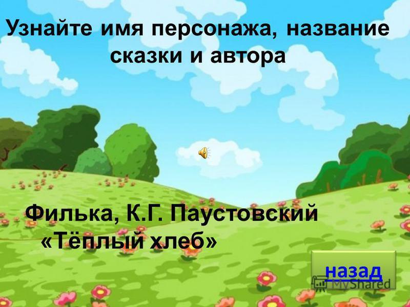 Филька, К.Г. Паустовский «Тёплый хлеб» назад Узнайте имя персонажа, название сказки и автора