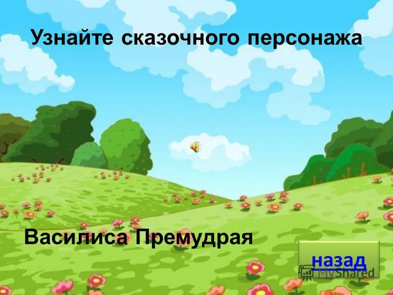 Узнайте сказочного персонажа Василиса Премудрая назад