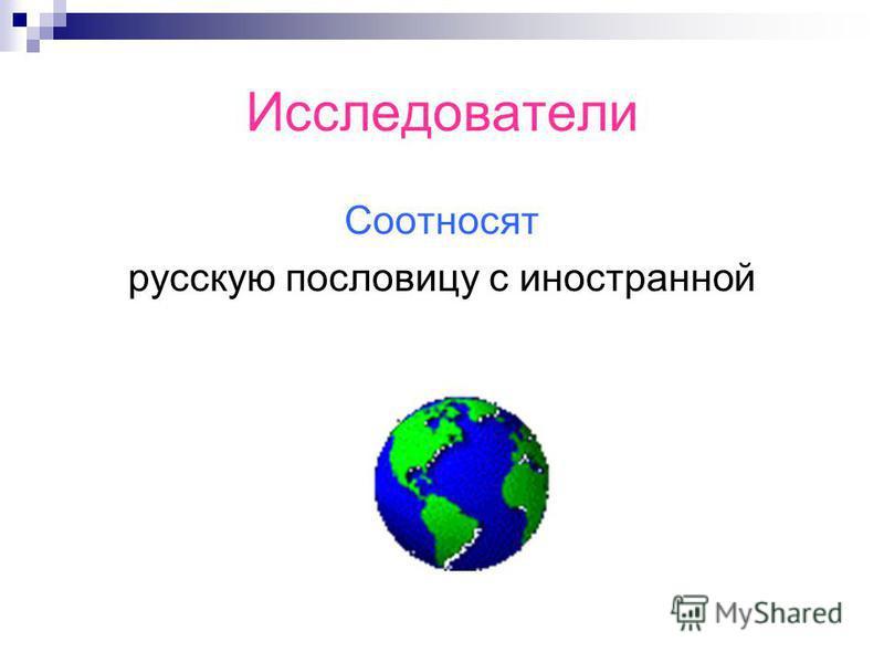 Исследователи Соотносят русскую пословицу с иностранной