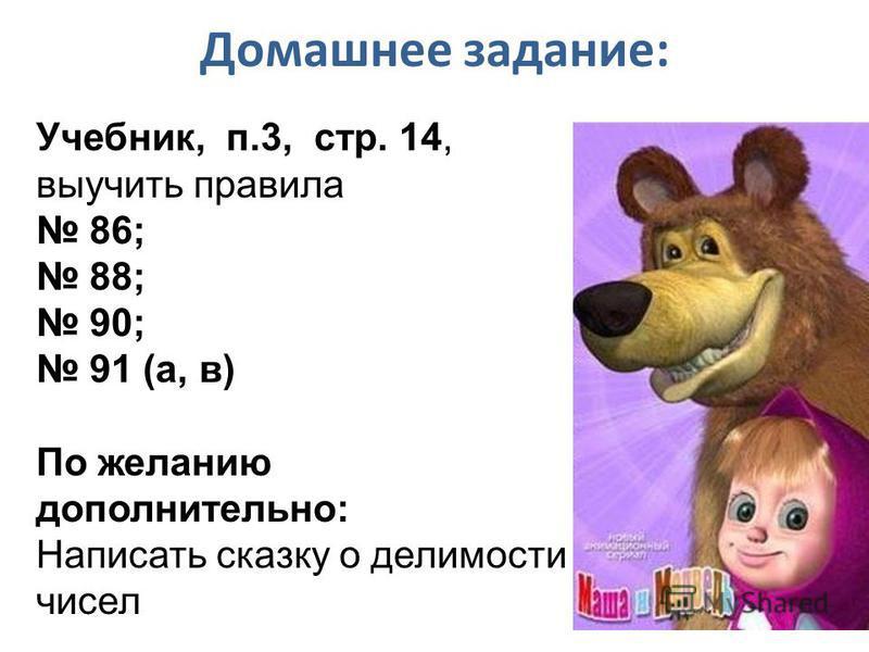 Домашнее задание: Учебник, п.3, стр. 14, выучить правила 86; 88; 90; 91 (а, в) По желанию дополнительно: Написать сказку о делимости чисел