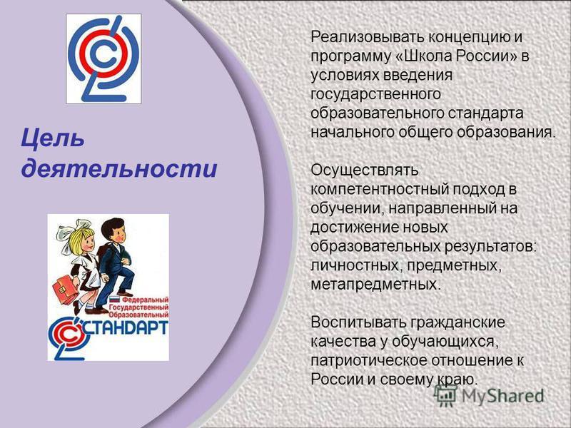 Реализовывать концепцию и программу «Школа России» в условиях введения государственного образовательного стандарта начального общего образования. Осуществлять компетентностный подход в обучении, направленный на достижение новых образовательных резуль