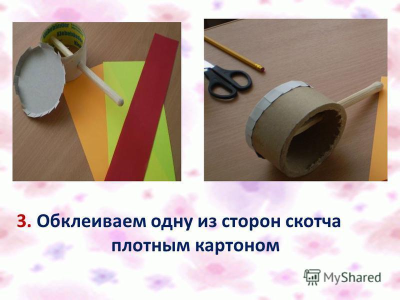 3. Обклеиваем одну из сторон скотча плотным картоном