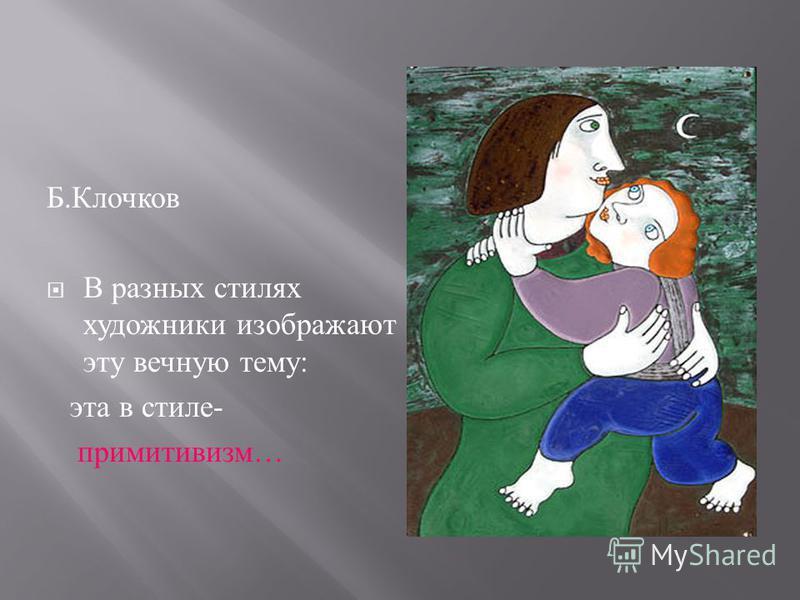Б. Клочков В разных стилях художники изображают эту вечную тему : эта в стиле - примитивизм …