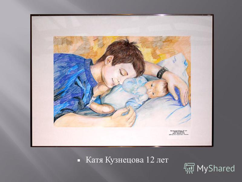 Катя Кузнецова 12 лет