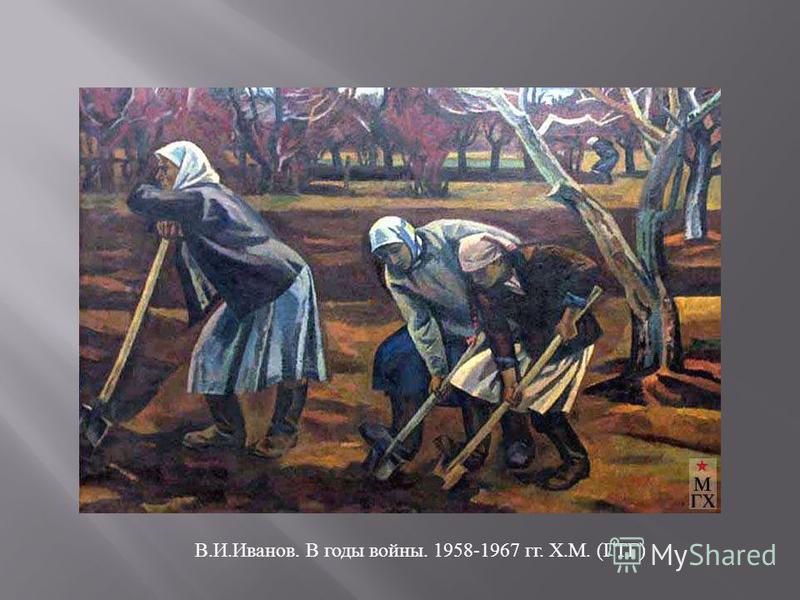 В.И.Иванов. В годы войны. 1958-1967 гг. Х.М. (ГТГ)