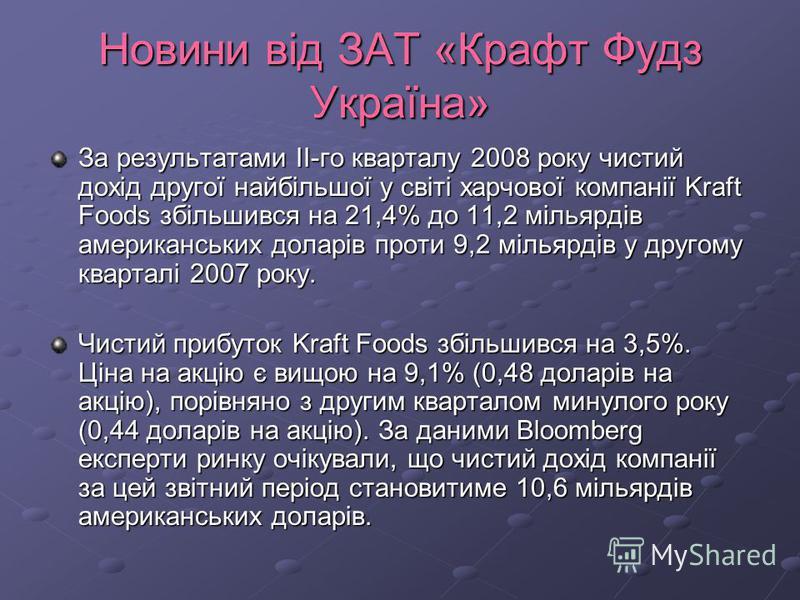 Новини від ЗАТ «Крафт Фудз Україна» За результатами II-го кварталу 2008 року чистий дохід другої найбільшої у світі харчової компанії Kraft Foods збільшився на 21,4% до 11,2 мільярдів американських доларів проти 9,2 мільярдів у другому кварталі 2007