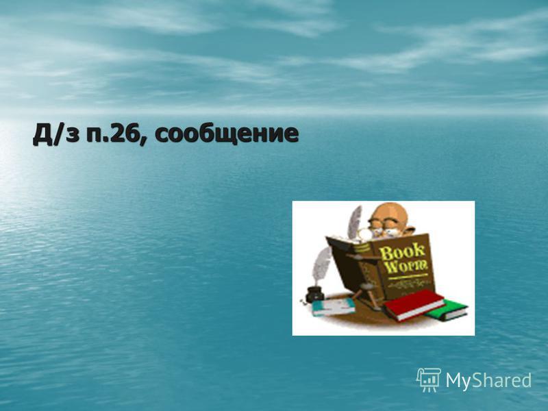 Д/з п.26, сообщение