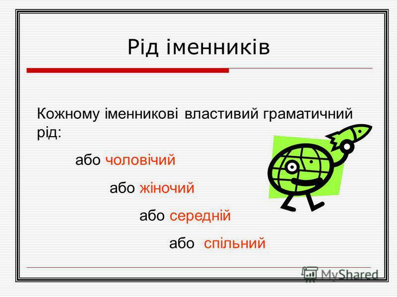 Власні іменники Власні іменники використовуються для того, щоб з ряду предметів певного роду виділити якийсь один предмет. Київ Наприклад, власна назва Київ виділяє з усіх міст столицю України