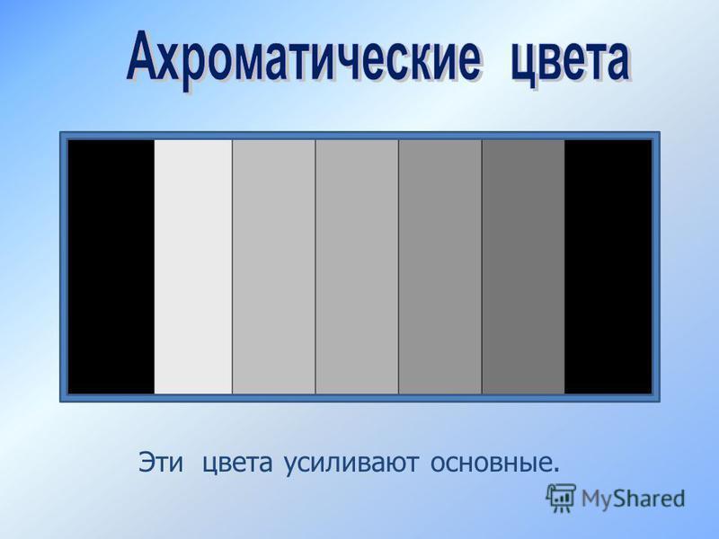 Эти цвета усиливают основные.