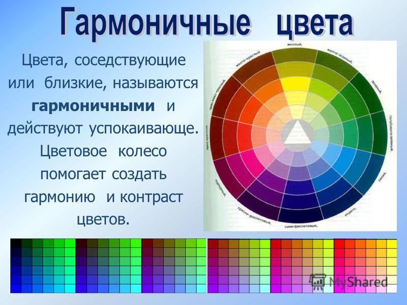 Цвета, соседствующие или близкие, называются гармоничными и действуют успокаивающе. Цветовое колесо помогает создать гармонию и контраст цветов.