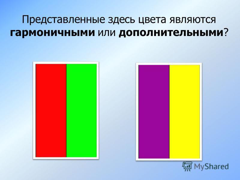 Представленные здесь цвета являются гармоничными или дополнительными?