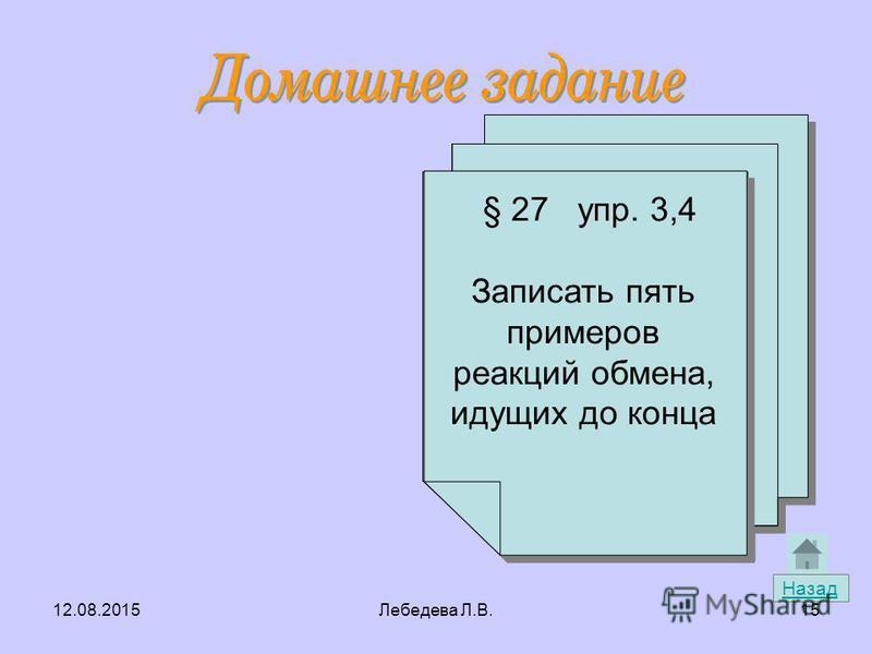 12.08.2015Лебедева Л.В.14 12 34 Вопрос 1 Какая реакция относится к реакциям ионного обмена? Fe + HCl = FeCl 2 + H 2 1 2H 2 + O 2 = 2H 2 O 2 NaOH+HCl=NaCl+H 2 O 3 2KClO 3 = KCl + 3O 2 4 Вопрос 1 К какому типу реакций относится реакция нейтрализации? о