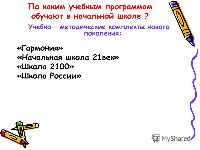 По каким учебным программам обучают в начальной школе ? Учебно – методические комплекты нового поколения: «Гармония» «Начальная школа 21 век» «Школа 2100» «Школа России»