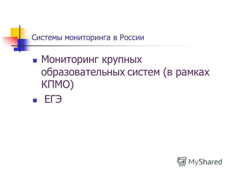 Системы мониторинга в России Мониторинг крупных образовательных систем (в рамках КПМО) ЕГЭ