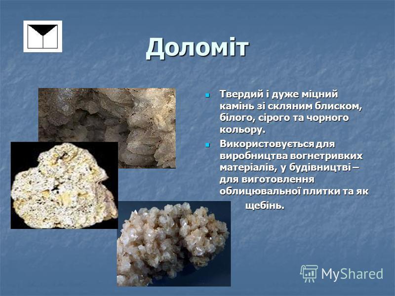 Мергель Тверда і міцна корисна копалина білого, сірого чи бурого кольору із запахом глини. Тверда і міцна корисна копалина білого, сірого чи бурого кольору із запахом глини. Використовується у будівництві для виготовлення цементу Використовується у б