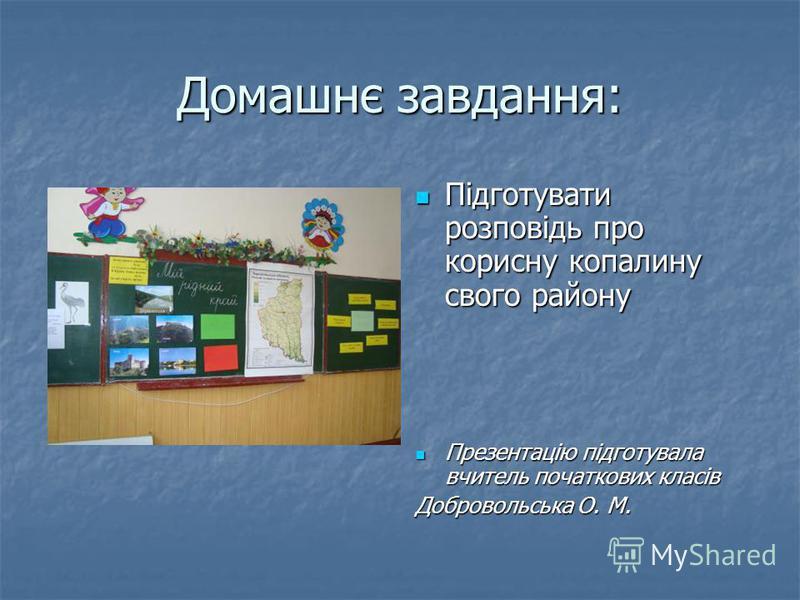 Конституція України Ст. 66 Ст. 66 Кожен громадянин зобовязаний не заподіювати шкоду природі, культурній спадщині, відшкодовувати завдані ним збитки.