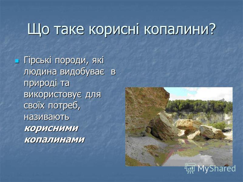 Корисні копалини Тернопільської області Урок природознавства у 4 класі Урок природознавства у 4 класі