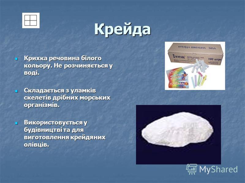 Вапняк Крихкий камінь білого, сіруватого чи жовтого кольору, складається з решток морських тварин, не розчиняється у воді. Використовується як будівельний камінь, для виготовлення вапна, цементу, соди, подрібнений – як мінеральні добрива.