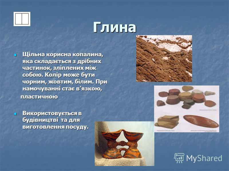 Пісок Сипуча корисна копалина, яка складається з окремих крупинок піщинок, не сполучених між собою. Колір може бути білим, жовтим, червоним, сірим. Сипуча корисна копалина, яка складається з окремих крупинок піщинок, не сполучених між собою. Колір мо